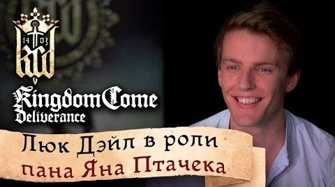 Kingdom Come Deliverance — Люк Дэйл в роли пана Яна Птачека