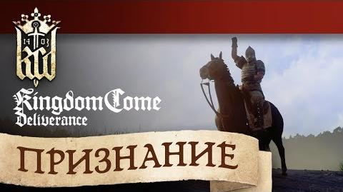 Kingdom Come Deliverance — «Признание»