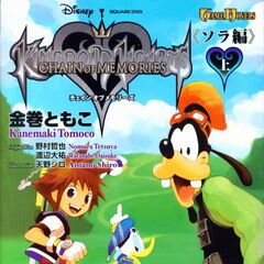 Un segundo primer tomo del manga del Kingdom Hearts: Chain of Memories
