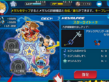 Médaille (Kingdom Hearts: Unchained χ)