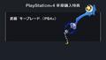 KHIII précommande Stella PS4 JP