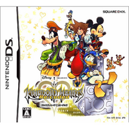 Kingdom Hearts Re coded Boxart JP