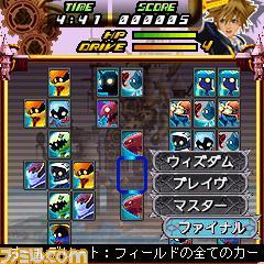 Tiedosto:Kingdom Hearts Mobile Mini Game.jpg