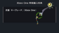 KHIII précommande Stella Xbox JP