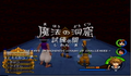 Chasm of challenge KH 2 Final Mix.png