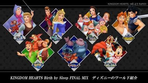 【KINGDOM HEARTS -HD 2.5 ReMIX-】ディズニーのワールド紹介動画Vol