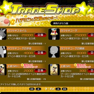 Tienda donde se canjean los puntos de Miel en <i>Kingdom Hearts χ</i>