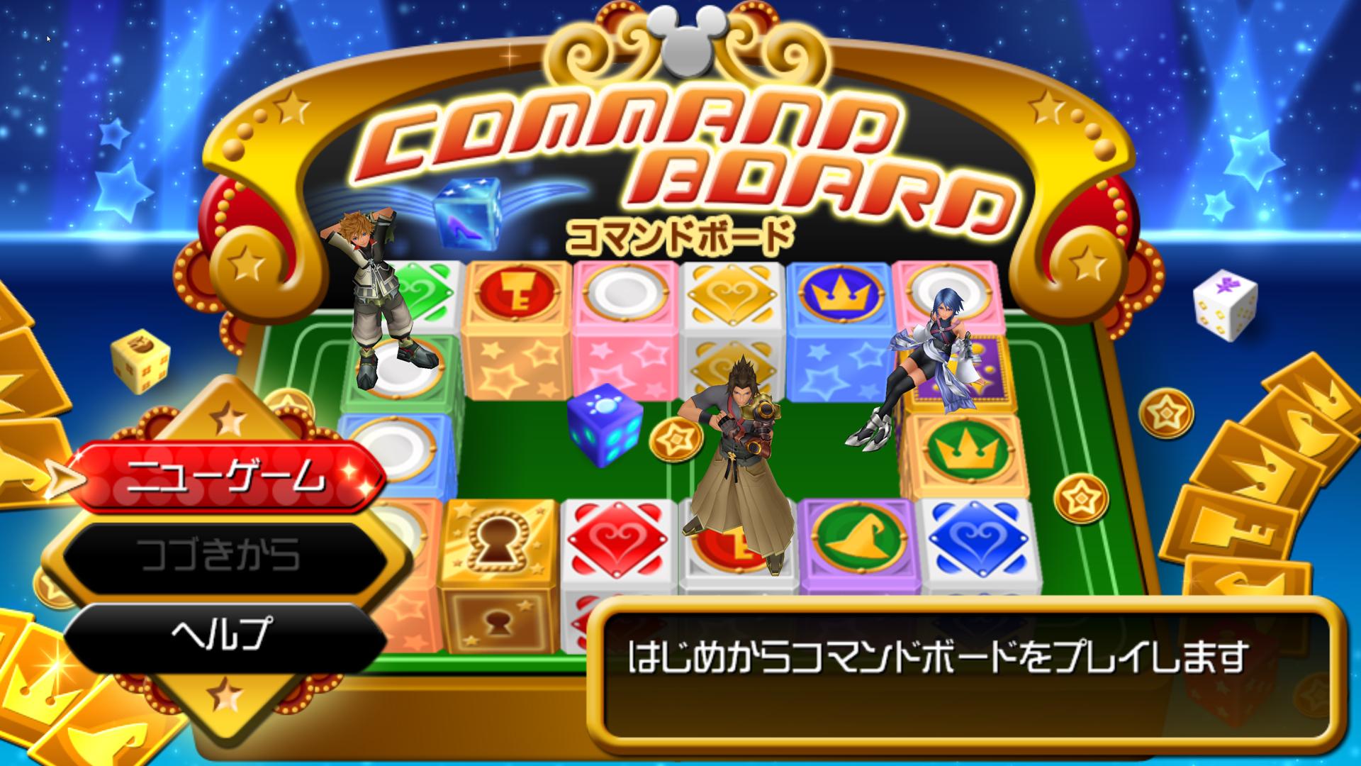Kingdom hearts birth by sleep command board prizes
