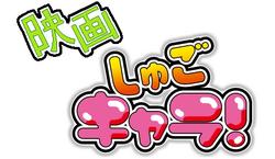 Shugo Chara! The Movie Logo (Japanese)