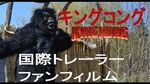 CLASSIC JAPANESE TRAILER - King Kong (2016) Fan Film