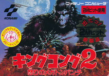 King Kong 2 - Ikari no Megaton Punch Coverart
