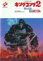 King Kong 2 - Yomigaeru Densetsu Coverart