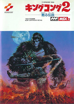 File:King Kong 2 - Yomigaeru Densetsu Coverart.png