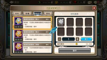 靈魂武器08