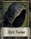 Дух Тьмы