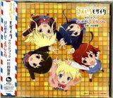 """TV Animation """"Kin-iro Mosaic"""" Soundbook """"Hajimemashite, Yoroshiku ne."""""""