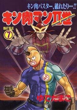 Nisei Volume 7 Cover