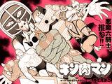 Six Devil Knights