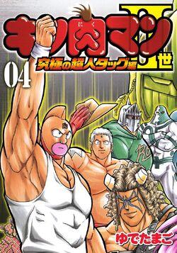 Nisei P2 Volume 4 Cover