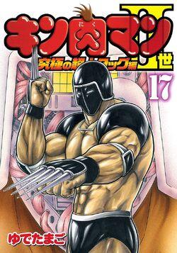 Nisei P2 Volume 17 Cover