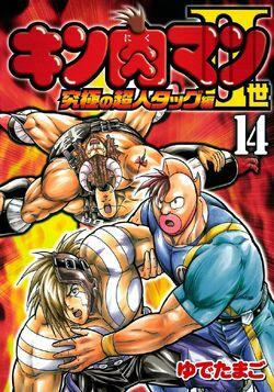 Nisei P2 Volume 14 Cover