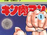 Kinnikuman (manga)