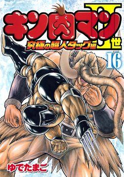 Nisei P2 Volume 16 Cover