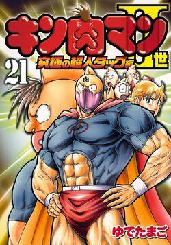 Nisei P2 Volume 21 Cover