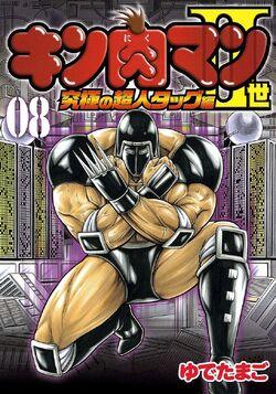 Nisei P2 Volume 8 Cover