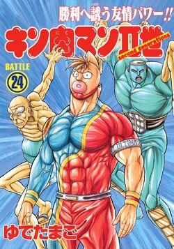 Nisei Volume 24 Cover