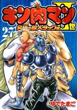 Nisei P2 Volume 27 Cover