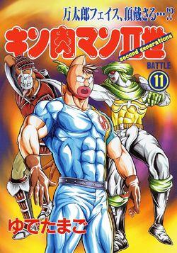 Nisei Volume 11 Cover