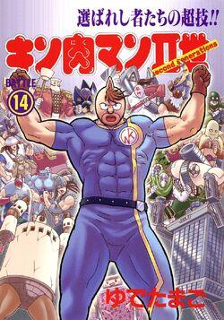 Nisei Volume 14 Cover