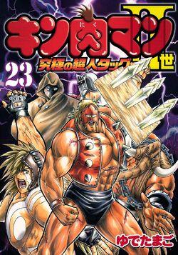 Nisei P2 Volume 23 Cover
