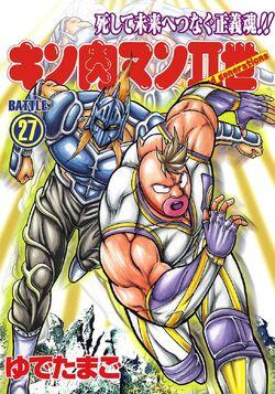 Nisei Volume 27 Cover