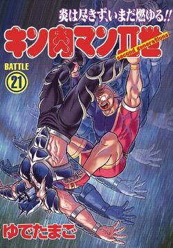 Nisei Volume 21 Cover