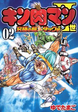 Nisei P2 Volume 2 Cover