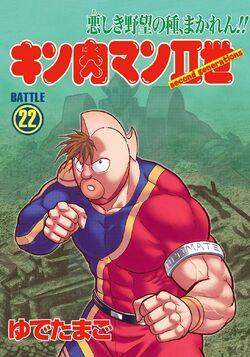 Nisei Volume 22 Cover
