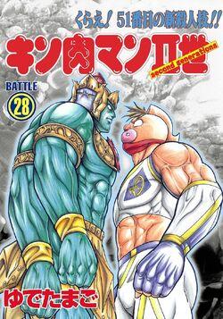 Nisei Volume 28 Cover