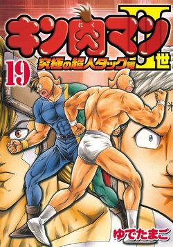 Nisei P2 Volume 19 Cover