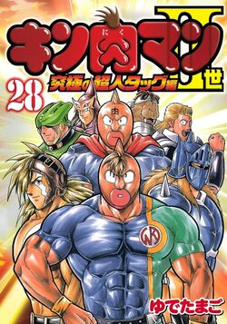 Nisei P2 Volume 28 Cover