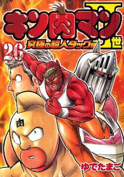 Nisei P2 Volume 26 Cover