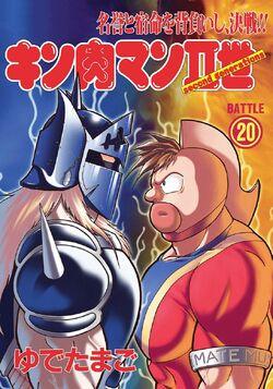 Nisei Volume 20 Cover