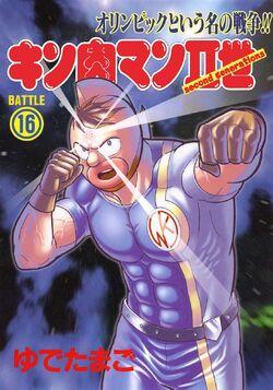 Nisei Volume 16 Cover