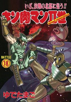 Nisei Volume 18 Cover