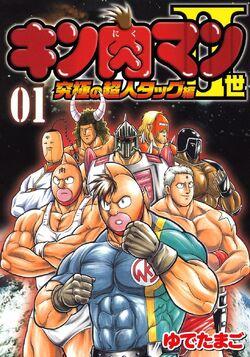 Nisei P2 Volume 1 Cover