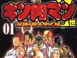 Ultimate Chojin Tag Tournament Arc