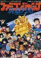 Famicomjump.jpg