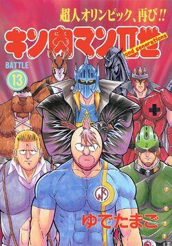 Nisei Volume 13 Cover