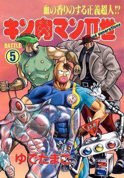 Nisei Volume 5 Cover